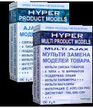 Настраиваем Hyper Product Models и Hyper Multi Product Models