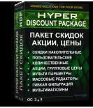 Настраиваем Hyper Discount Package