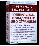 Настраиваем модуль Hyper Seo Fly Pages